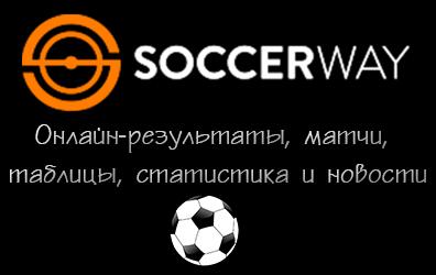 soccerway2 - Ставки на спорт, предматчевые прогнозы на спортивные события