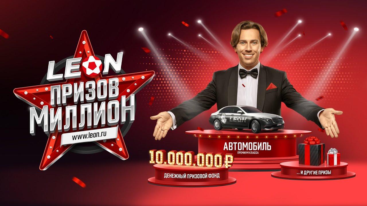 Каждый месяц на Леон разыграем миллион!