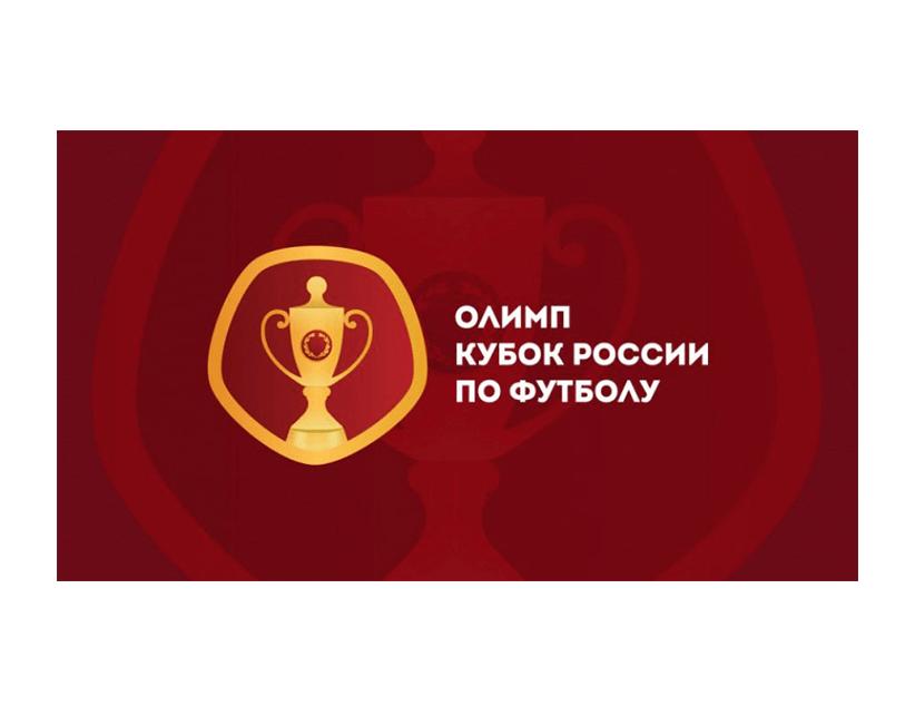 Футбол. Россия. Кубок 1/16 финала