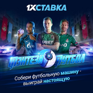 Fantasy football 300 - Акции и бонусы