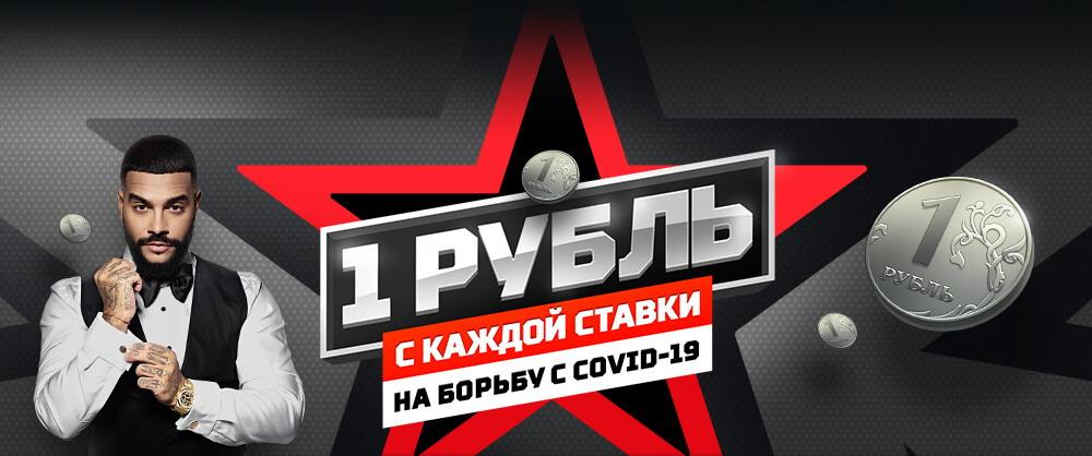 1 рубль с каждой ставки на борьбу с COVID-19