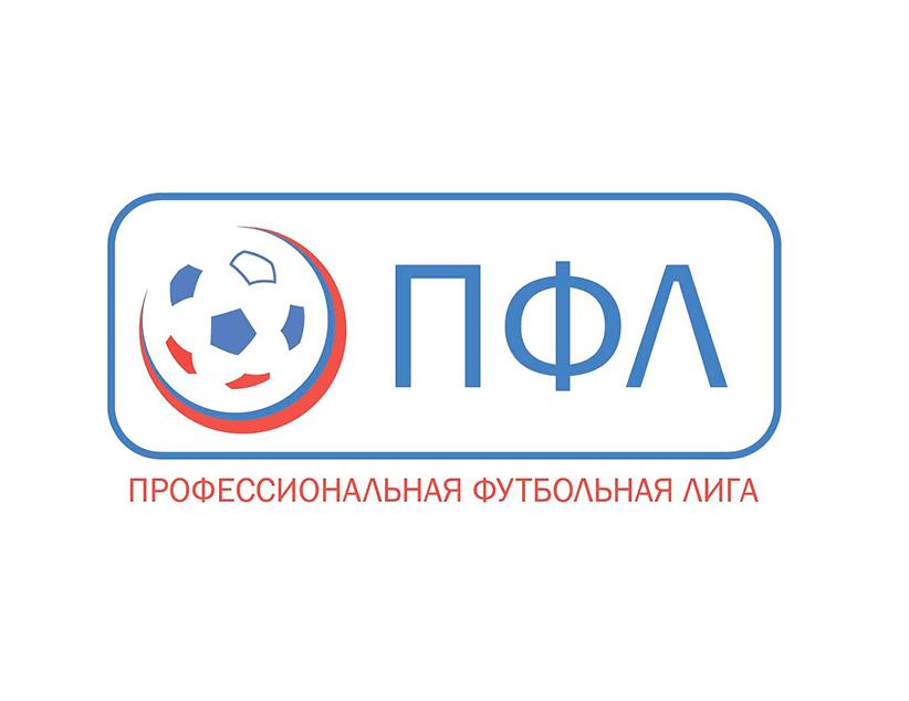 Футбол. Россия. ПФЛ. Прогноз по раскладам на сезон по каждой группе. Эксклюзив от экспертов ПФЛ.