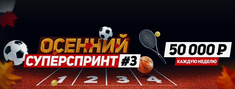 Суперспринт №3