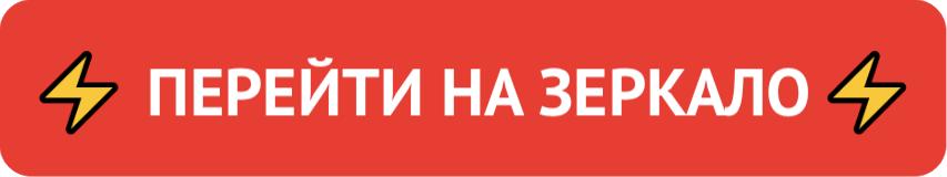 r2 - Функционал зеркал ведущих букмекерских контор
