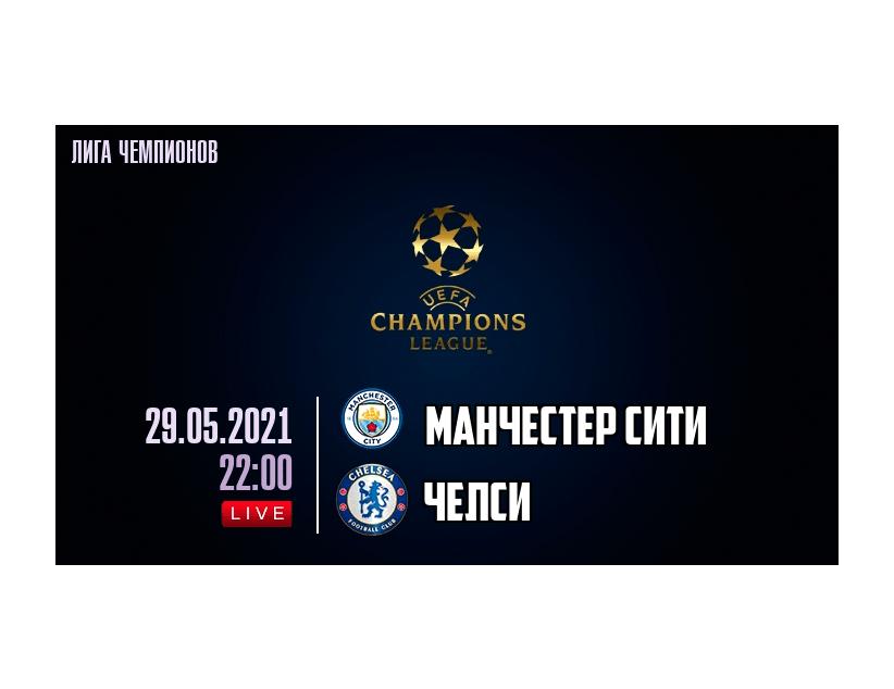 Финал Лиги чемпионов УЕФА 2020/2021. «Манчестер Сити» (Манчестер) – «Челси» (Лондон)