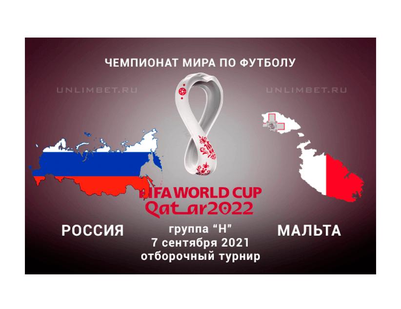 Футбол. Чемпионат мира. 2022. Квалификация. Европа. Групповой этап. Россия — Мальта